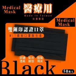 (買二送一)【清新宣言】雙鋼印拋棄式成人醫用口罩-2盒組(50入*2盒)-穩重黑 /贈芊柔濕紙巾壹包(15抽/包)