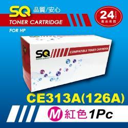 【SQ Toner】FOR HP CE313A/126A 紅色環保相容碳粉匣(適 CP1025/CP1025nw/M175a/M275nw)