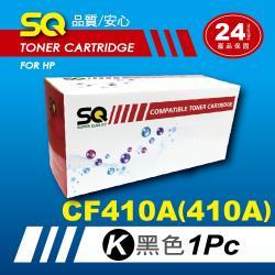 【SQ Toner】FOR HP CF410A/410A 黑色環保相容碳粉匣(適 M452dn/M377dw/M477fnw)