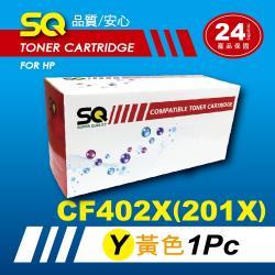 【SQ Toner】FOR HP CF402X/402X/201X 黃色高容量環保相容碳粉匣(適 M252n/M277dw)