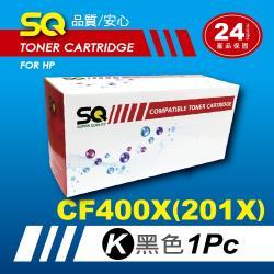 【SQ Toner】FOR HP CF400X/400X/201X 黑色高容量環保相容碳粉匣(適 M252n/M277dw)