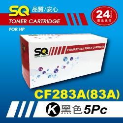 【SQ Toner】FOR HP CF283A/CF283/83A 黑色環保相容碳粉匣x5支/組(適M127fn/M125/M201dw/M225)