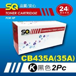 【SQ Toner】FOR HP CB435A/CB435/35A 黑色環保相容碳粉匣x2支/組(適P1002/P1003/P1004/P1009)