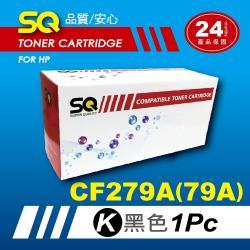 【SQ Toner】FOR HP CF279A/CF279/79A 黑色環保相容碳粉匣(適M12a/M12w/M26a/M26nw)