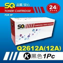 【SQ Toner】FOR HP Q2612A/Q2612/12A 黑色環保相容碳粉匣 (適 3020/3030/3050/3055/M1005)