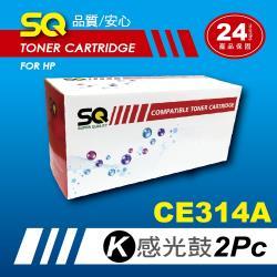 【SQ Toner】FOR HP CE314A/126A 環保相容感光鼓/感光滾筒x2支/組(適 CP1000/CP1025/M175A/M275)