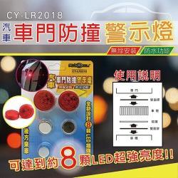 光之圓CY-LR2018 汽車 車門 防撞 警式燈