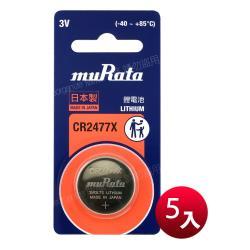 ◆日本制造muRata◆公司貨 CR2477X 鈕扣型鋰電池(5顆入)