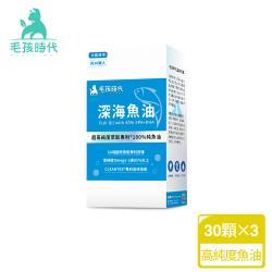 【毛孩時代】犬貓專利深海魚油 (30顆/盒)x3盒