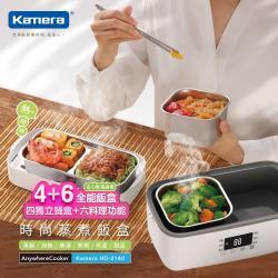 東森限定 買就送海底撈鍋底 Kamera 時尚蒸煮飯盒 HD-2140
