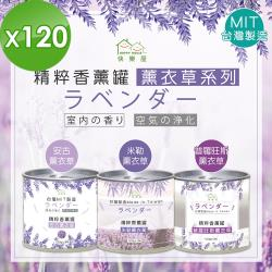 HAPPY HOUSE 薰衣草系精粹香薰香氛罐-120罐(整箱)