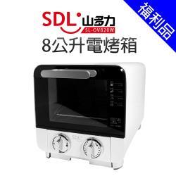 (福利品) SDL山多力 8L電烤箱 SL-OV820W