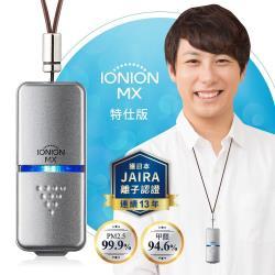 IONION MX超輕量隨身空氣清淨機 (灰色)
