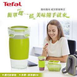 Tefal法國特福 德國EMSA 樂活系列搖搖奶昔杯 450ML (100%密封防漏)