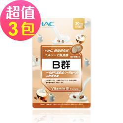 【永信HAC】綜合B群口含錠-咖啡歐蕾口味(120錠x3包,共360錠)