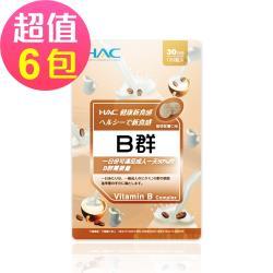 【永信HAC】綜合B群口含錠-咖啡歐蕾口味(120錠x6包,共720錠)