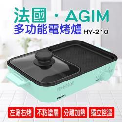 法國.agim阿基姆 多功能電烤爐 HY-210
