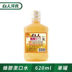 白人蜂膠漱口水620ml/罐