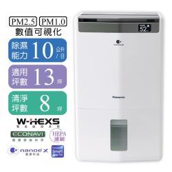 Panasonic國際牌 1級能效10L空氣清淨除濕機 F-Y20JH