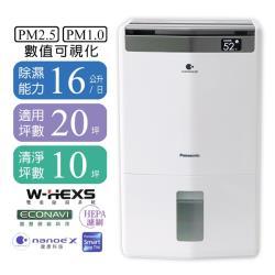 Panasonic國際牌 一級能效16L空氣清淨除濕機 F-Y32JH