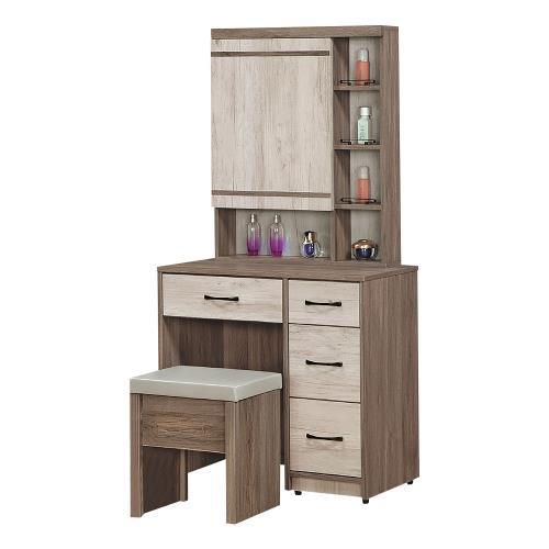 Boden-奧爾2.7尺隱藏式鏡面5格化妝桌/鏡台/梳妝台(贈化妝椅)
