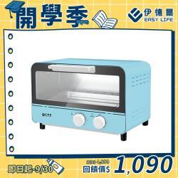 EL伊德爾 11L 0.2秒瞬熱烤箱(3色)