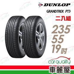 登祿普 GRANDTREK PT3 濕地操控輪胎_二入組_235/55/19(車麗屋)