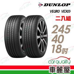 登祿普 VEURO VE303 舒適寧靜輪胎_二入組_245/40/18(車麗屋)
