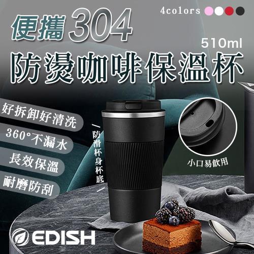 便攜304防燙咖啡保溫杯/
