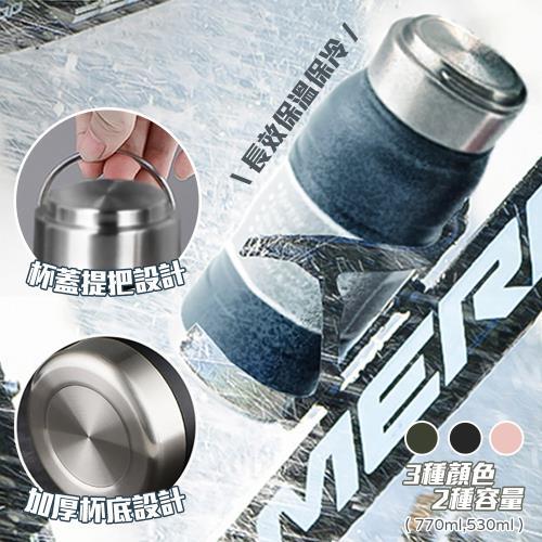 戶外304不鏽鋼隨手杯530ml/