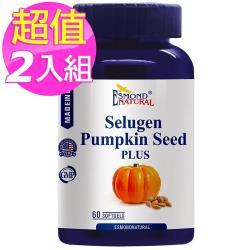 (2入特價) 愛司盟 攝利淨南瓜籽軟膠囊60顆
