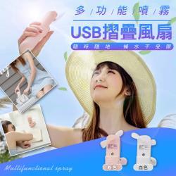 多功能噴霧USB摺疊風扇
