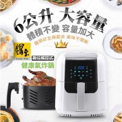 CookPower鍋寶 數位觸控氣炸鍋6L萬用健康組(全配組)