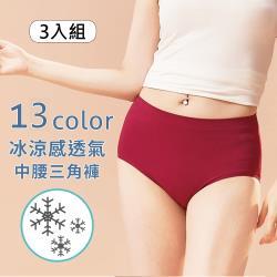 【DR.WOW】(3入組) 冰涼 中腰三角 內褲