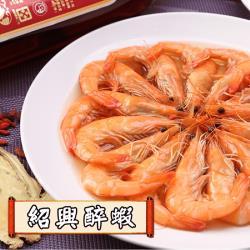 現+預【老爸ㄟ廚房】年節團圓佳餚-陳紹醉蝦 1盒組(400g/盒/固型物:200g/15尾)