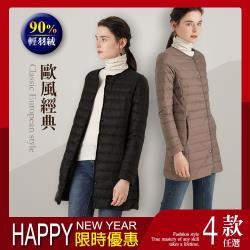 【艾米蘭】歐風經典90%輕羽絨修身保暖長版外套-4色任選(M-3XL)