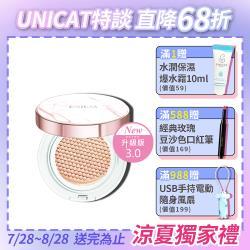 UNICAT 變臉貓  不脫妝 3.0升級版-光彩保濕氣墊粉餅 SPF50+PA+++