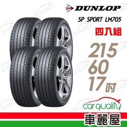 登祿普 SP SPORT LM705 耐磨舒適輪胎_四入組_215/60/17(車麗屋)
