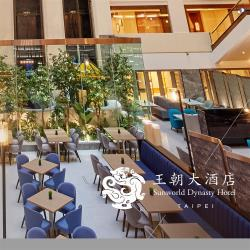 台北【王朝大酒店】1泊2食雙人~假日不加價