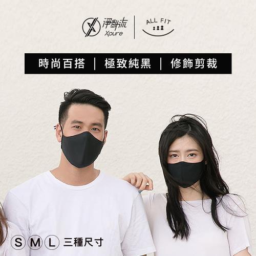 【Xpure淨對流】抗霾PM2.5口罩