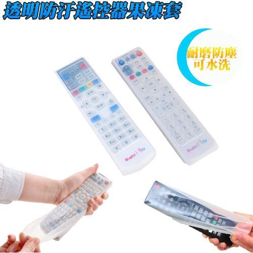 高品質透明防汙遙控器果凍套-1組2入