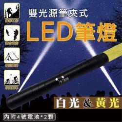 雙光源筆夾式LED筆燈-白光/黃光(CY-2207)