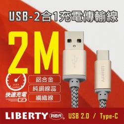 利百代 LB-4015SC 2合1充電傳輸線 1入