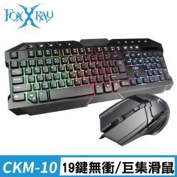 FOXXRAY 鏡甲電競鍵盤滑鼠組合包(FXR-CKM-10)