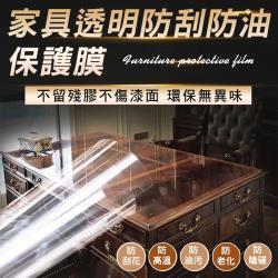 家具透明防刮防油保護膜