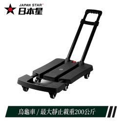 Japan Star 日本星 可伸縮六輪輕便小推車 靜止載重兩百公斤!(黑)