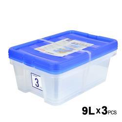 將將好收納 藍海9L收納盒-3入組