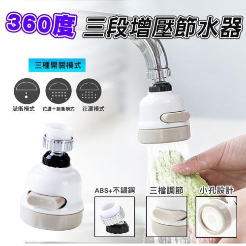 360度三段增壓節水器