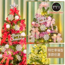 摩達客耶誕-6尺/6呎(180cm)特仕幸福型裝飾綠色聖誕樹超值組+含全套飾品(多款可選)+100燈LED燈 超值組(附控制器)