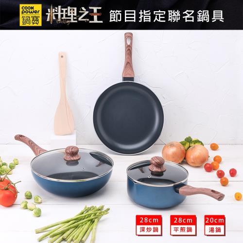 鍋寶料理之王不沾鍋6件組/
